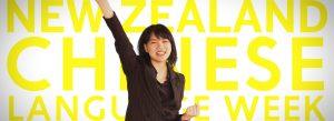 NZ Chinese Language Week
